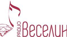 Радио Веселина България