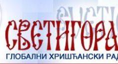 Radio Svetigora Cetinje